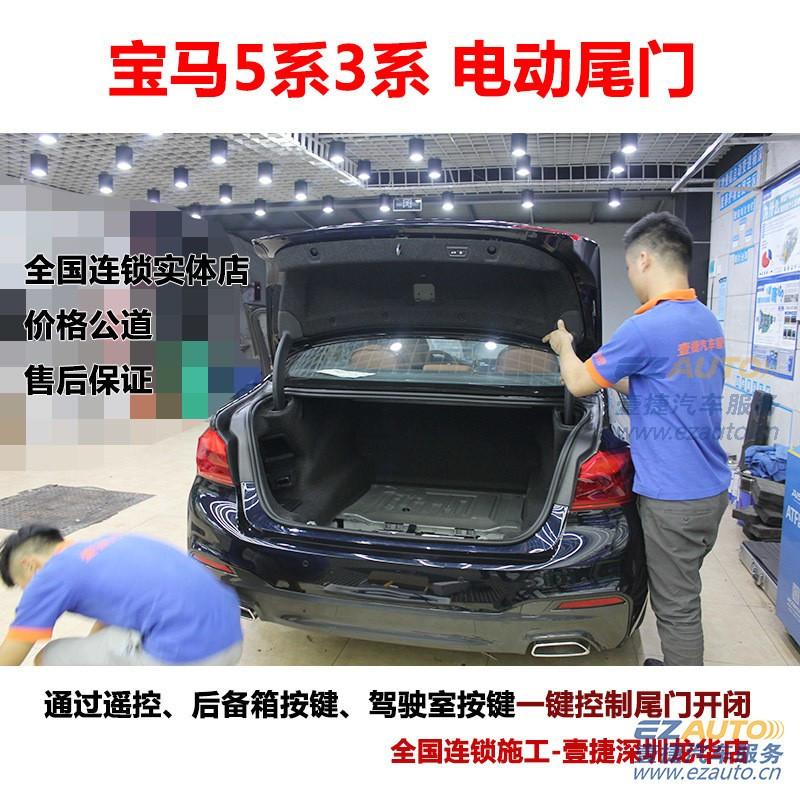 宝马530安装电动尾门施工案例