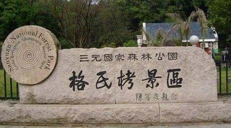 """【城市掠影】福建""""绿色宝库""""—三明市"""