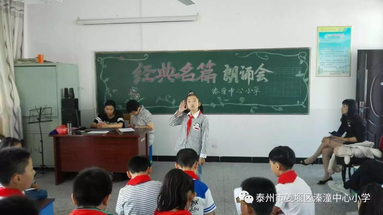 溱潼小学东校区举行经典名篇朗诵会暨校园美文诵读竞赛