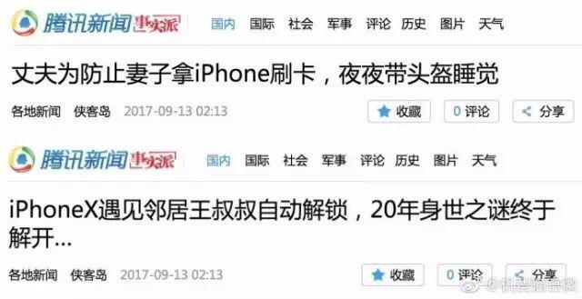 论中国网友娱乐精神!iphonex发布后,被活活玩成喜剧片