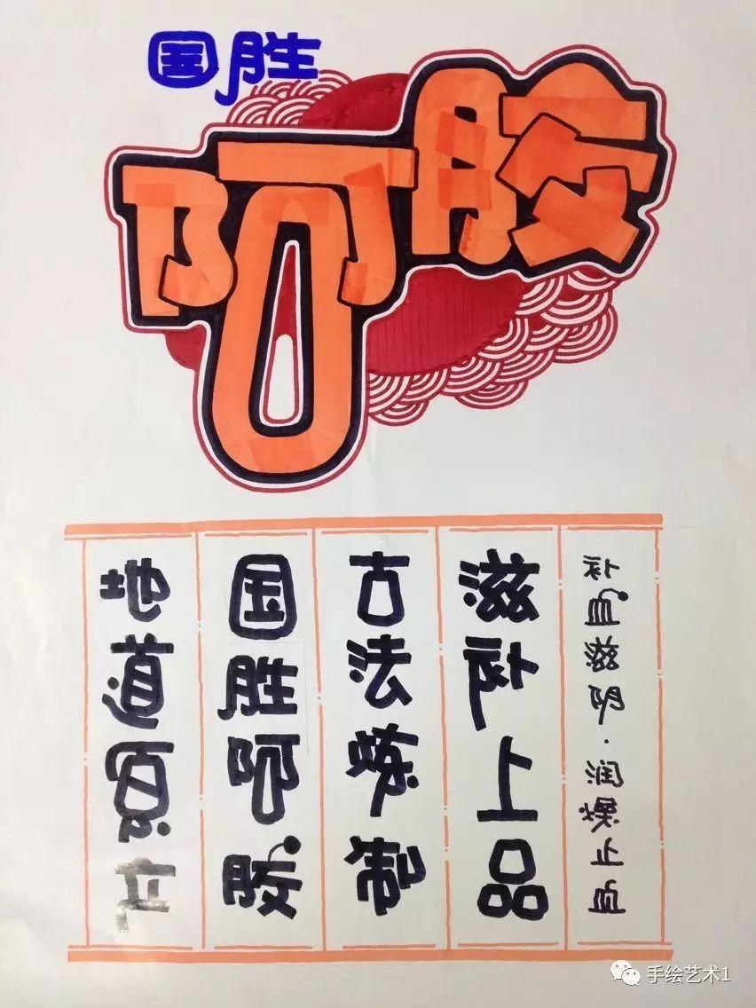 【手绘pop海报作品】冬季滋补的《阿胶》海报