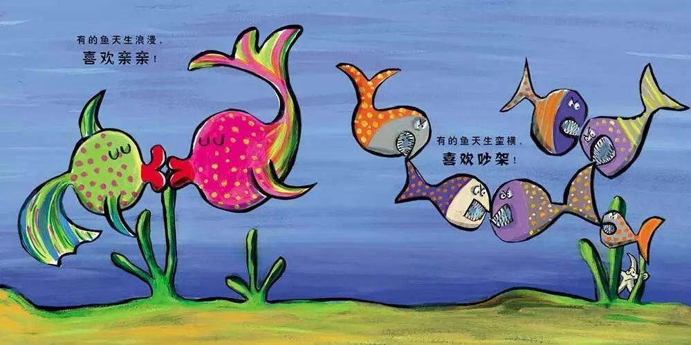 绘本 睡前故事 我是一条快乐的鱼