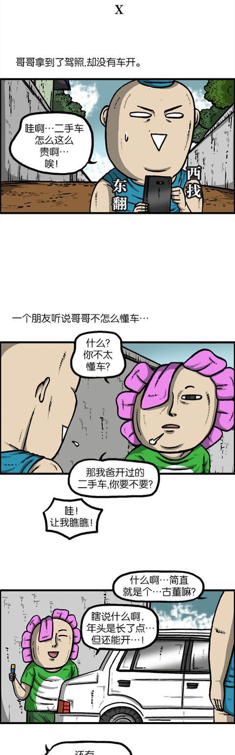 动漫 卡通 漫画 设计 矢量 矢量图 素材 头像 480_1542 竖版 竖屏图片