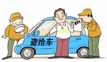 抵押车购买的盗抢险,在车被盗、被抢后能这样起作用?!   简书