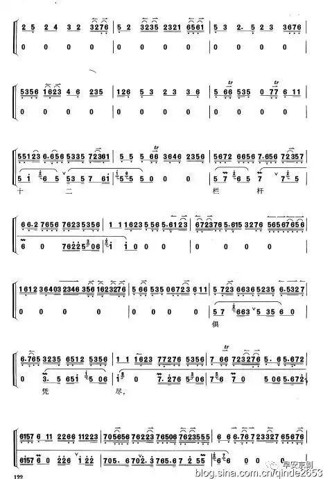 京胡考级曲谱:《西施》水殿风来秋气紧