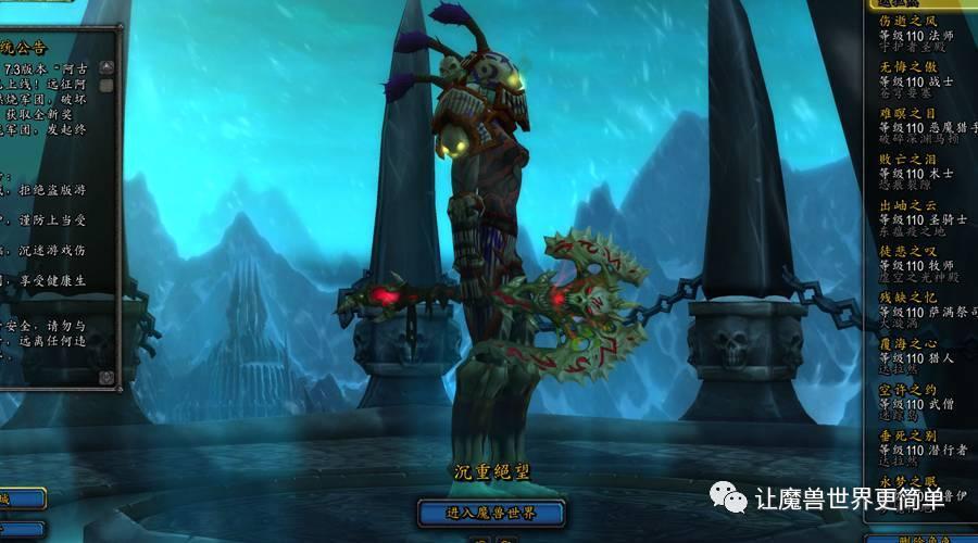 魔兽世界最难的法师塔挑战外观:鲜血死亡骑士的血dk魔王归来