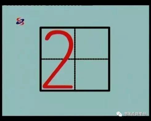 田字格内数字和汉字的最标准写法及汉字笔顺表 强烈推荐