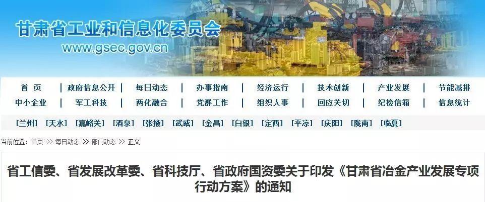重点打造六大基地、建设34个项目,甘肃钢铁冶金产业这样规划!