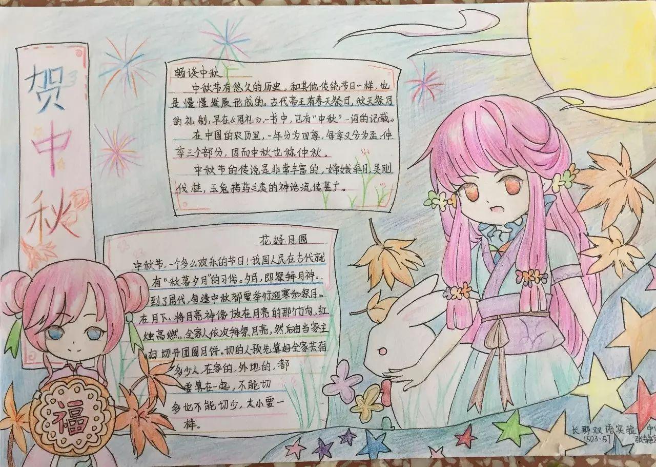 小学生作品 中秋节手抄报与黑板报大全图片