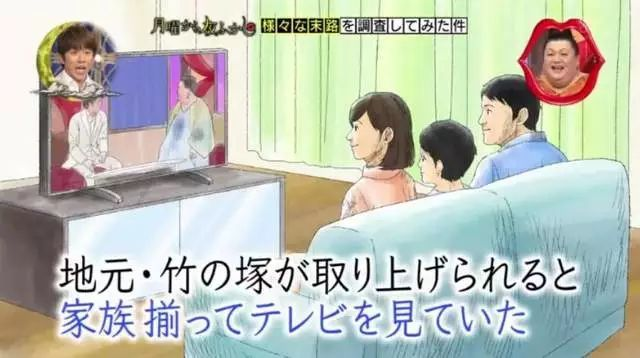 看个综艺节目差点离婚,这个日本男子也是够倒霉的…