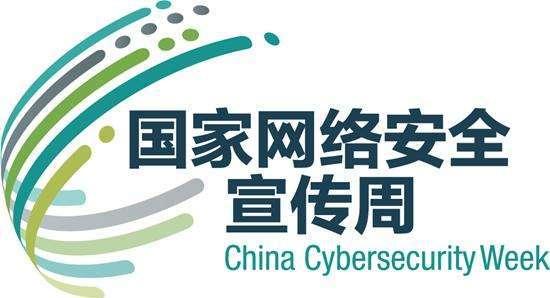 省2017国家网络安全宣传周明日开幕,上半年网络安全事件回顾