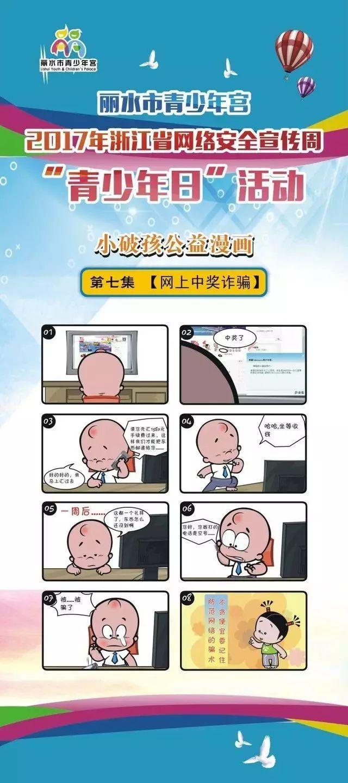网络安全宣传周系列-小破孩公益漫画
