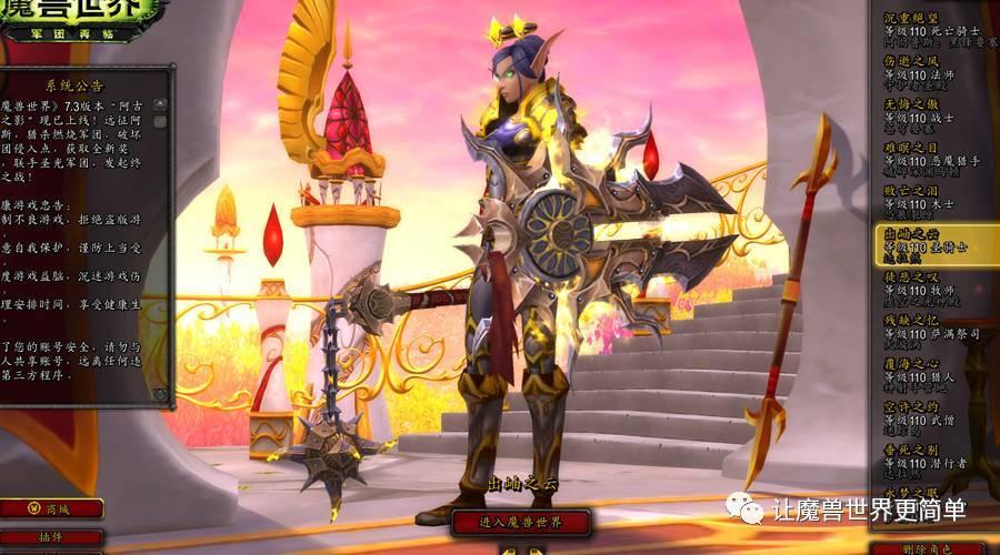 防骑法师塔挑战外观打法,魔兽世界魔王归来任务防御圣