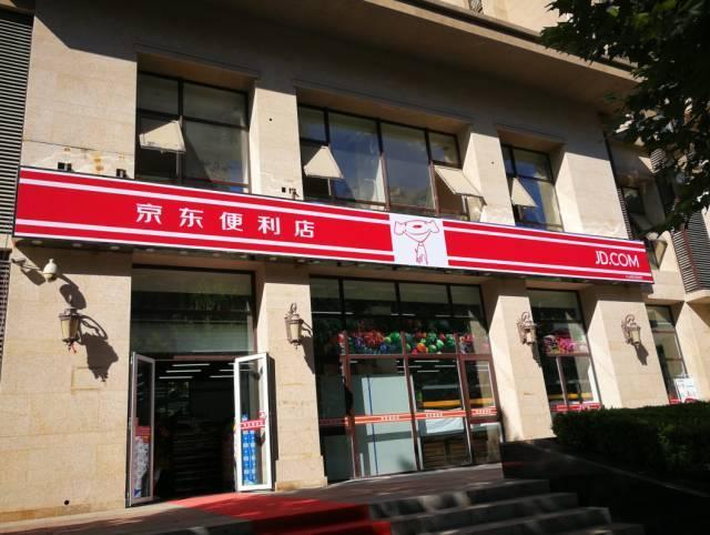 京东商哹.+zynm9�#z(�_京东便利店不是跑马圈地,而是价值升级