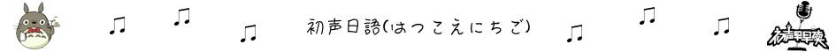 【初声小讲堂】日语中的结尾词