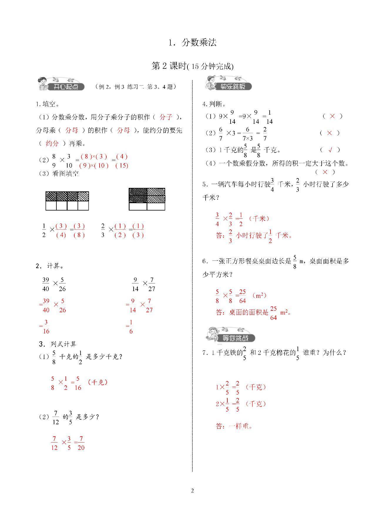 小学数的认识练习题_小学六年级数学上册分数乘法练习题及答案