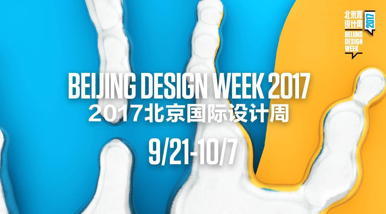 2017北京国际设计周,上百个展览将陆续登陆北京