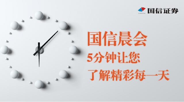 晨会聚焦170918:重点关注中际装备、中国国旅