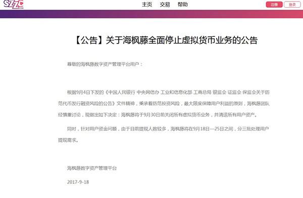 上海的虚拟货币交易所海枫藤将关闭交易