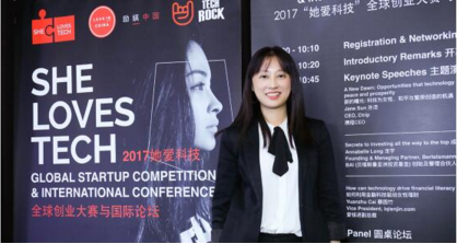 """资易通CEO盛洁俪出席""""她爱科技""""国际论坛 称FinTech改变清收行业"""