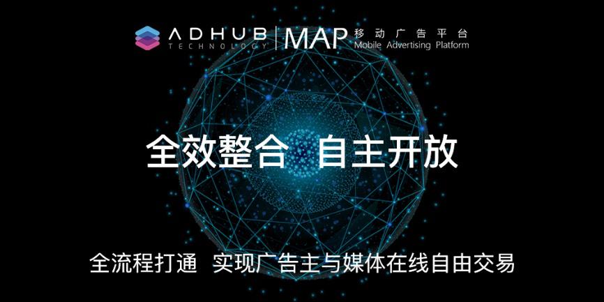 全效整合 自主开放 MAP移动广告交易平台整装上线
