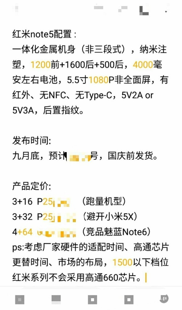 红米Note 5配置揭秘 后置指纹/9月底发布