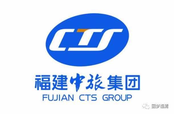 福清市中旅旅游集散中心有限公司成立于2015年,是福建中旅集团下辖的