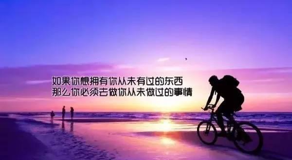 周一励志早安心语 朋友圈早安励志经典一句话