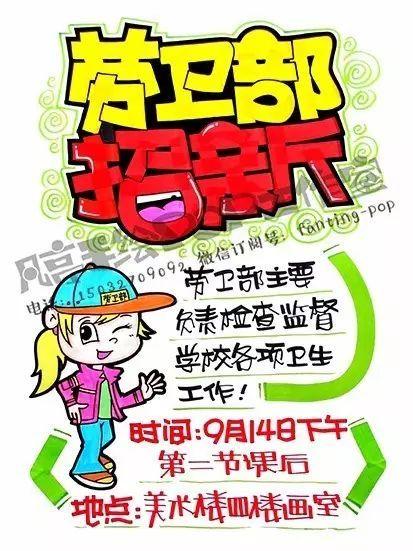 手绘pop分享-一大波儿社团招新海报来袭!