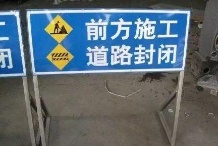 途经这里请绕行 | 由于施工需要,多条道路封闭!图片