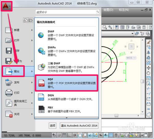 pdf转cad_cad图怎么转换成pdf的三种使用方法汇总