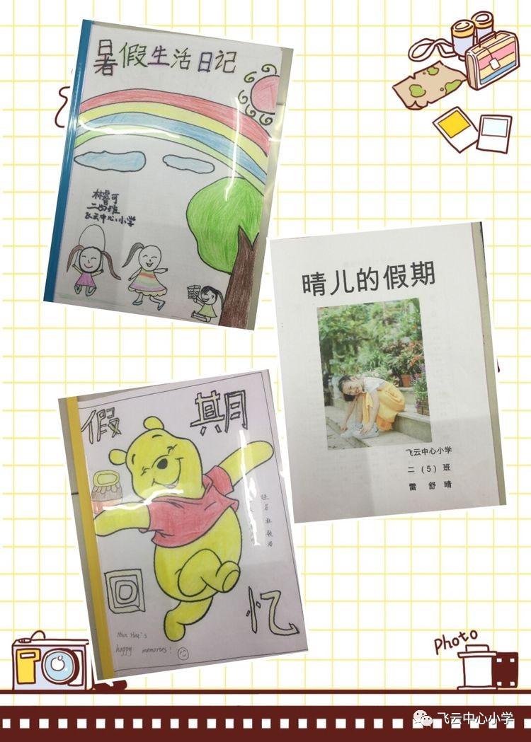 暑假生活记录册-封面设计[精华]- 豆丁网