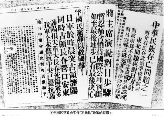 关于9.18的不抵抗政策,蒋介石背了86年的锅是不是该还给张学良了?