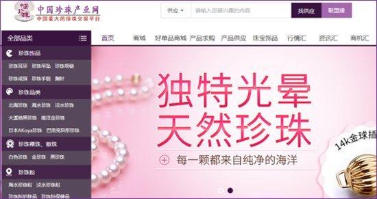 """""""南珠产业""""现今如何 如何利用互联网+振兴北海珍珠[珠宝品牌]"""