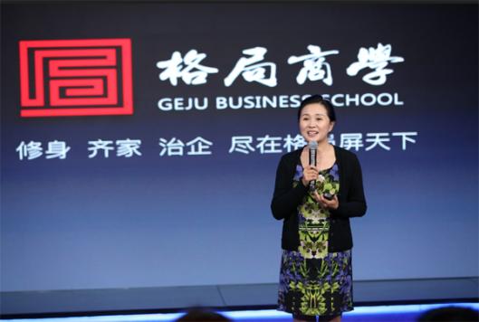 黄菡教授五招提升格局商学学员幸福感