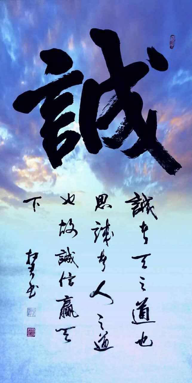 中国当代著名书法家闫相君作品图片