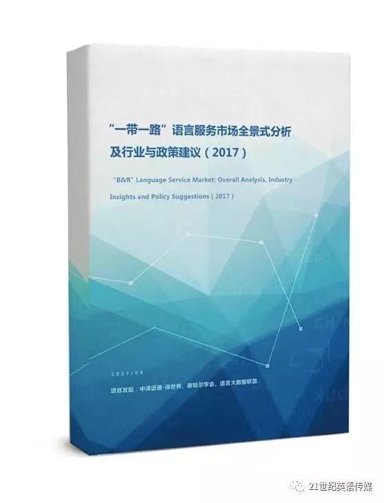 """《""""一带一路""""语言服务全景式报告》发布 王立非:外语专业急需进行""""供给侧""""改革"""