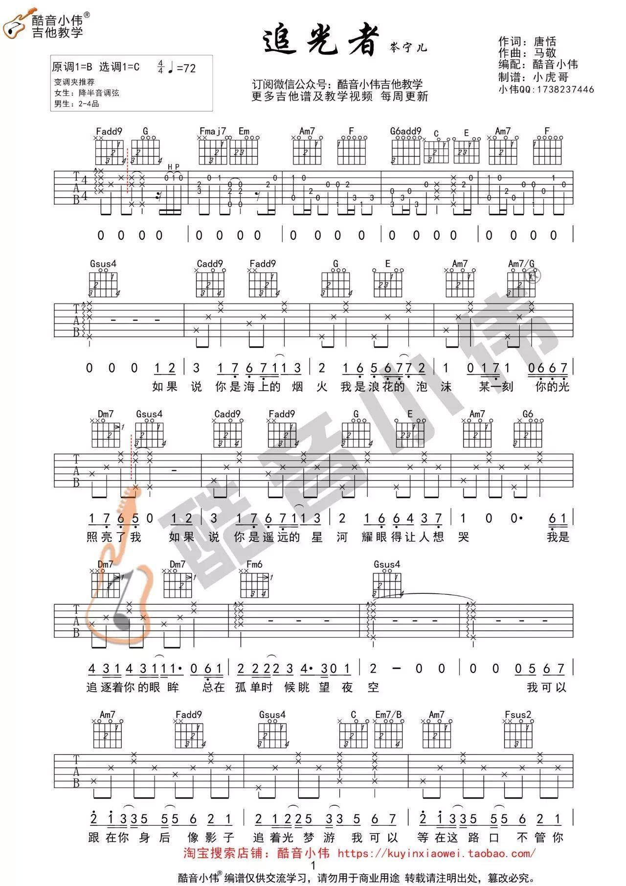 追光者 岑宁儿教学视频及吉他谱发布 酷音小伟吉他教学