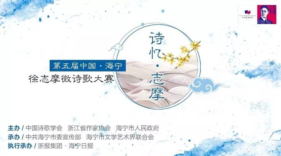 第五届徐志摩微诗歌大赛获奖作品展示