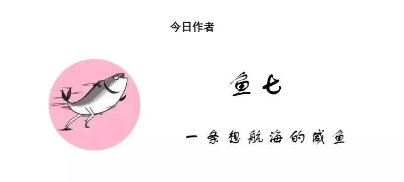文 /鱼七 乐文 小ming
