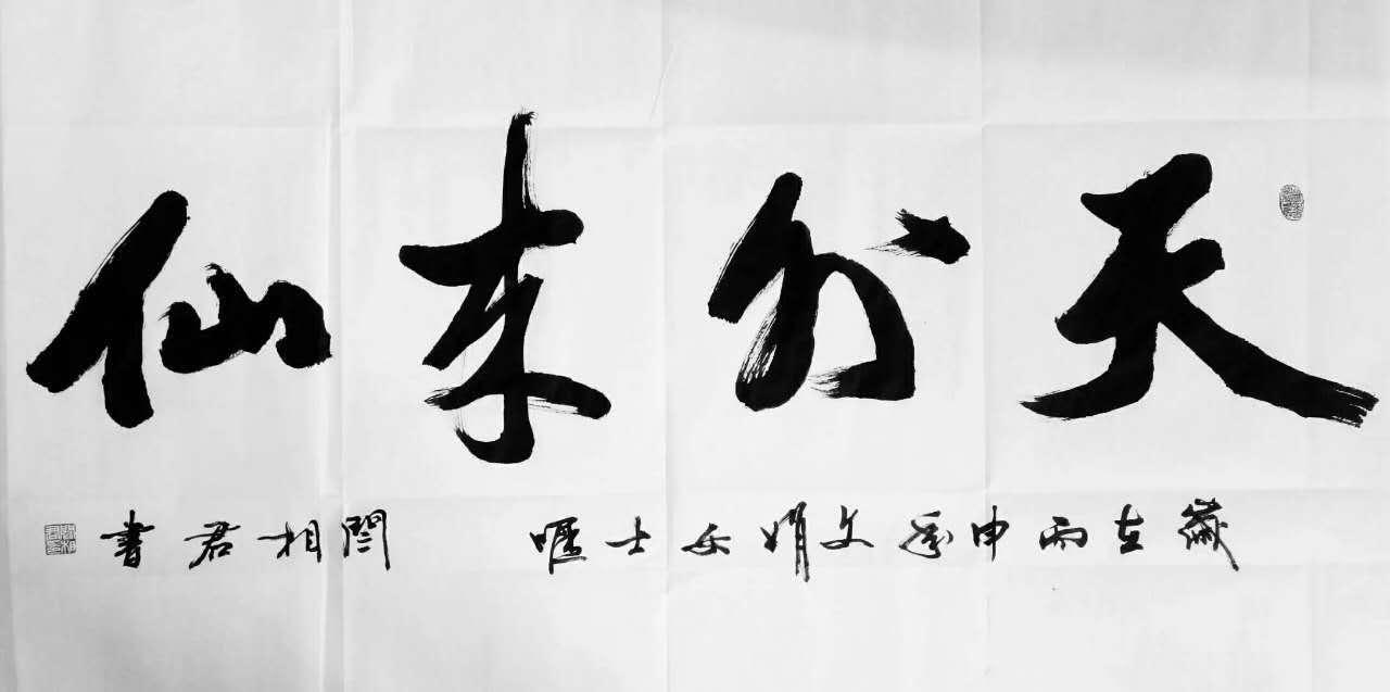 中国当代著名书法家闫相君部分作品欣赏图片