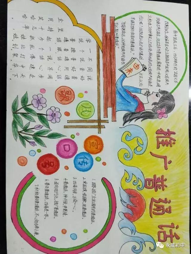 """初中部举办""""推广普通话""""手抄报活动"""