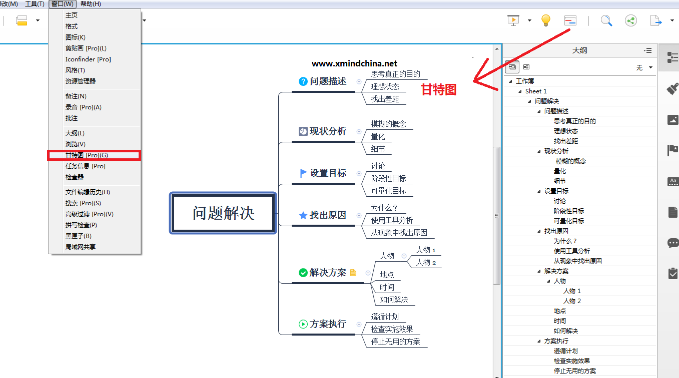 xmind甘特图之使用方法第一篇边界井田绘制规范图片