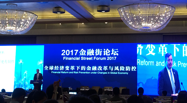 汇中网受邀参加2017金融街论坛 金融科技发展奠定国际竞争力
