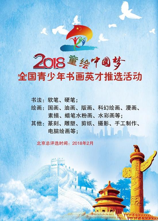 """""""2018童绘中国梦——全国青少年书画英才推选活动""""将在京举办"""