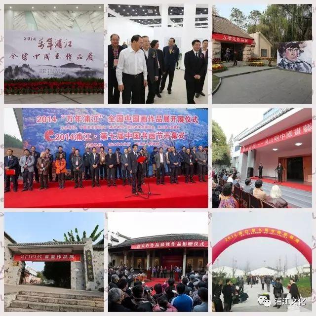每次都不同 浦江中国书画节23年回顾图片