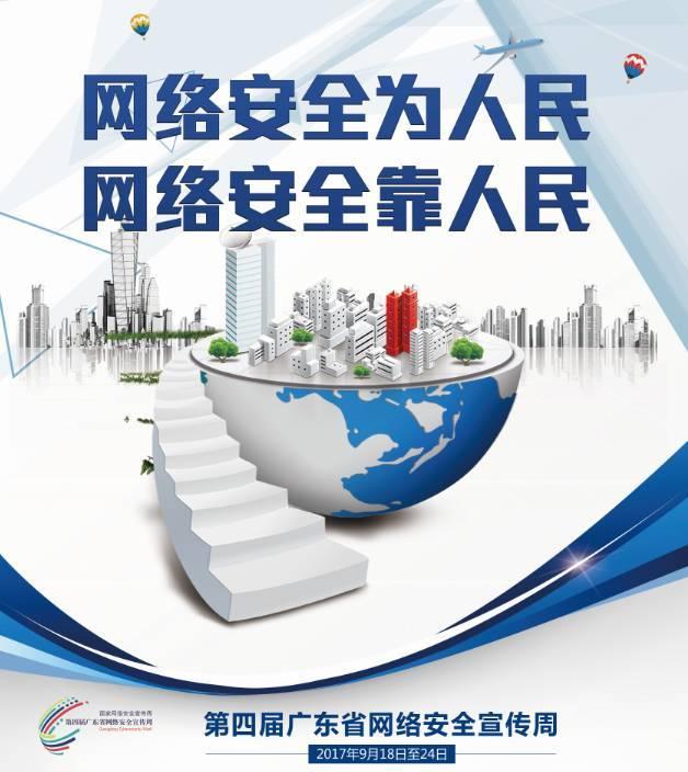 第四届广东省网络安全宣传周-博罗人 你暴露了吗