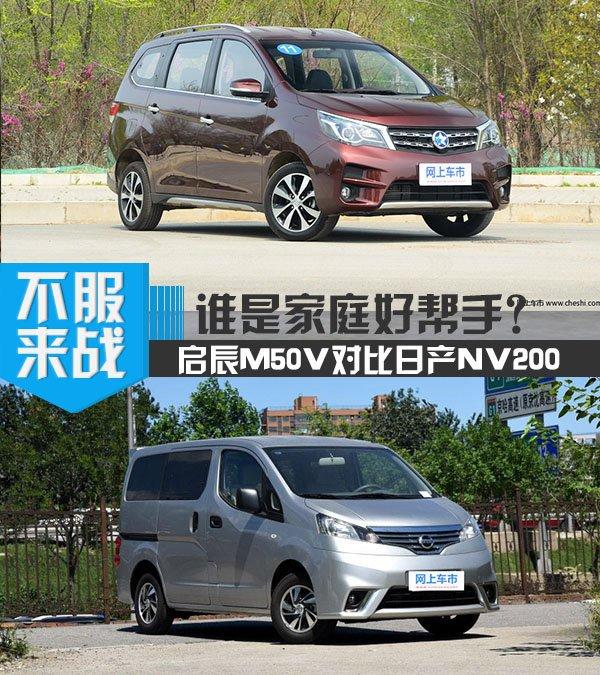 配置豐富/高性價比啟辰M50V對比日產NV200