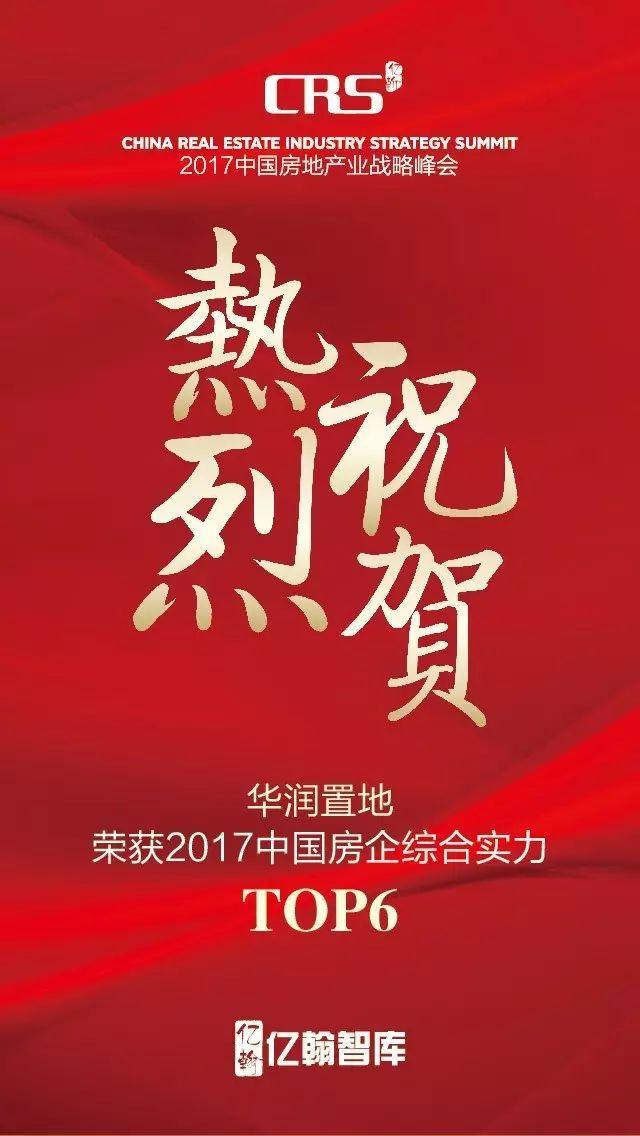 2017中国房企综合实力TOP200——华润置地:精准投资、卓越运营、变