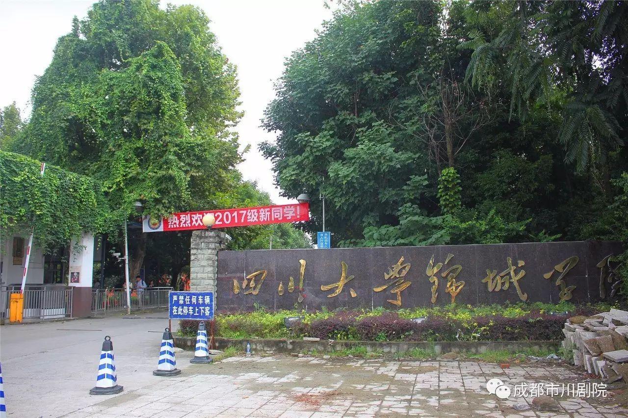 四川大学锦城学院招生服务网